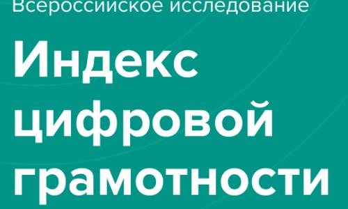 Индекс цифровой грамотности в России