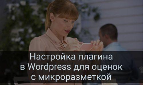 Плагин Wordpress для микроразметки