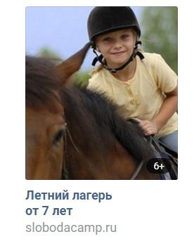 Тизер для детского лагеря-1