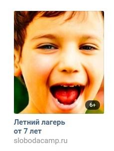 Тизер для детского лагеря-2