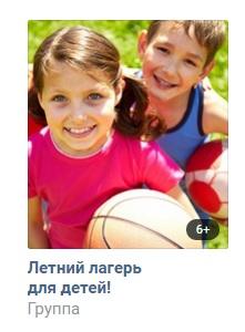 Тизер для детского лагеря-3