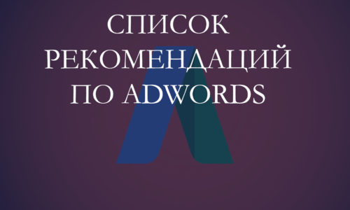 Настройка AdWords