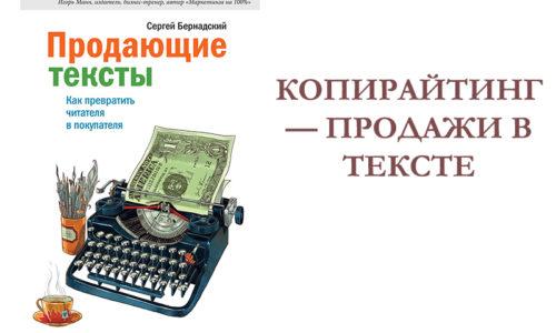 """""""Продающие тексты"""" Бернадский"""
