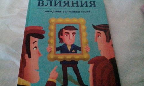 """Обложка книги """"Искусство влияния"""""""