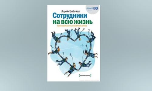 "Книга ""Сотрудники на всю жизнь"" Граб-Уэст"