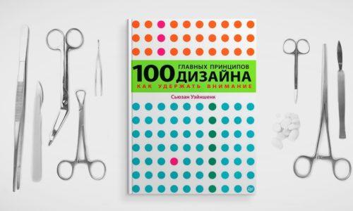 100 главных принципов дизайна