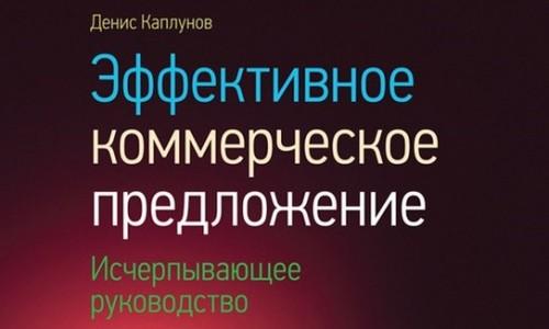 """Каплунов """"Эффективное коммерческое предложение"""""""