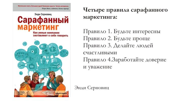 """""""Сарафанный маркетинг"""" Энди Серновиц"""