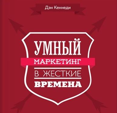 """Кеннеди """"Умный маркетинг в жесткие времена"""""""