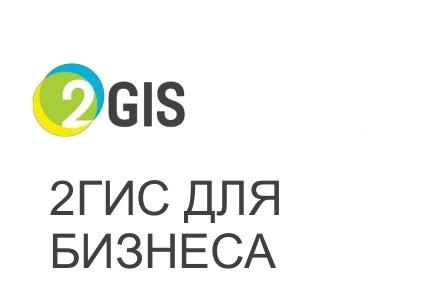 Реклама в 2ГИС: отзыв
