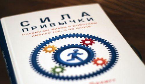 """Книга """"Сила привычки"""""""