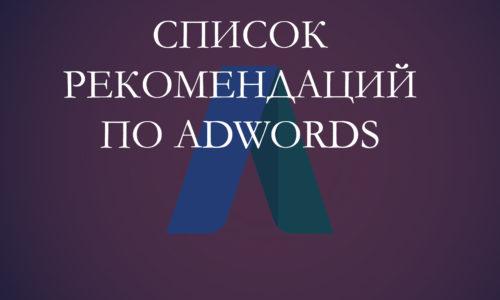 Настройка AdWords