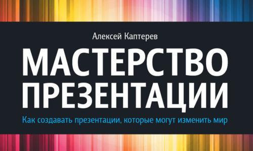 """""""Мастерство презентации"""" от Алексея Каптерева"""