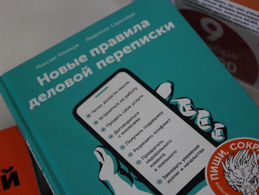 Обложка книги «Новые правила деловой переписки»